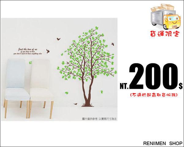 《任意門親子寶庫》花少少錢輕鬆美化房間/客廳 【SS5473】大樹