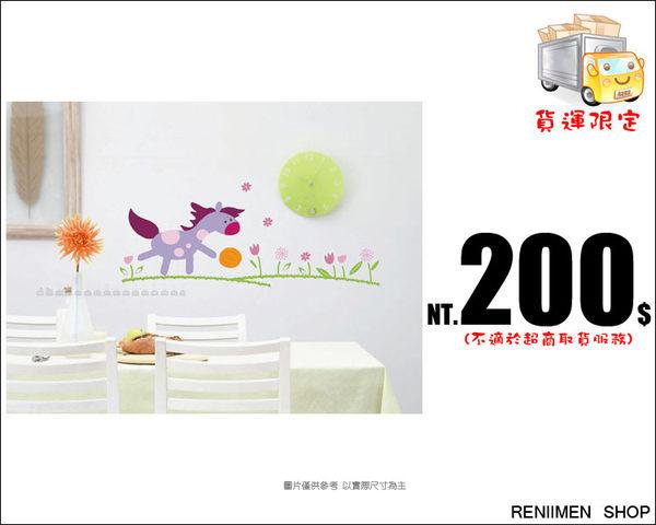 《任意門親子寶庫》 可愛壁貼 兒童房組合貼 DIY有趣又漂亮喔!【SS208 】粉紫小木馬