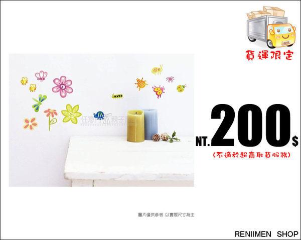 《任意門親子寶庫》 花草昆蟲 可愛壁貼 兒童房 取代壁紙效果 DIY有趣又漂亮喔!【SS212 】