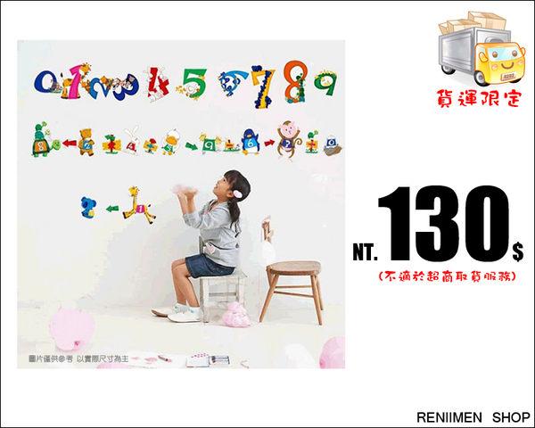 《任意門親子寶庫》花少少錢輕鬆美化房間/客廳 【SS626】繽紛數字壁貼 (雙面)