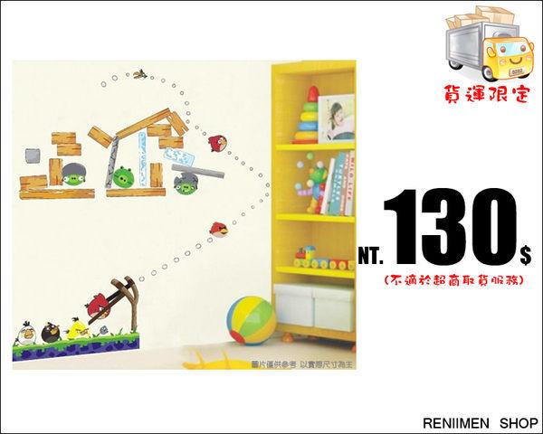 《任意門親子寶庫》花少少的錢就可輕鬆美化房間/客廳 【SS8003】超夯憤怒鳥壁貼 (雙面)