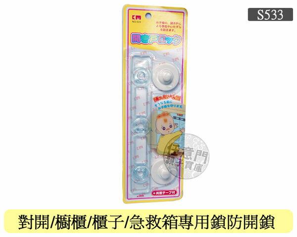 《任意門親子寶庫》 日本兒童安全防護用品 對開/櫥櫃/櫃子【S533】急救箱專用鎖 防開鎖
