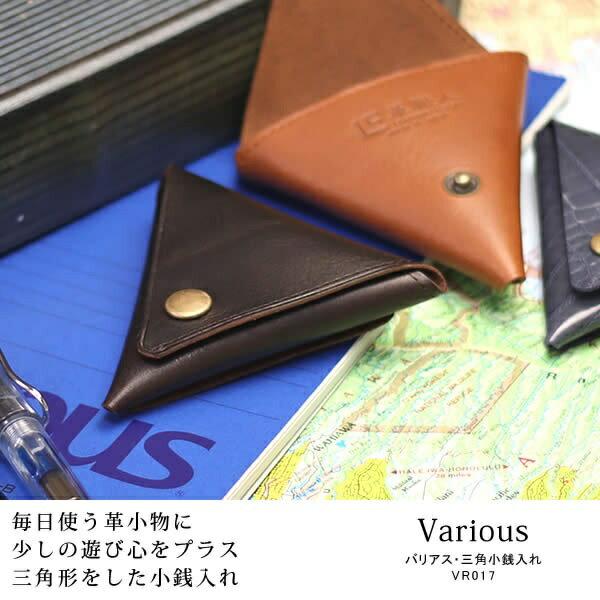 LF革職人 ● Various 三角零錢包