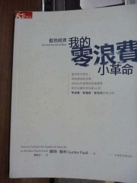 【書寶二手書T5/科學_QOO】藍色經濟-我的零浪費小革命_剛特‧鮑利
