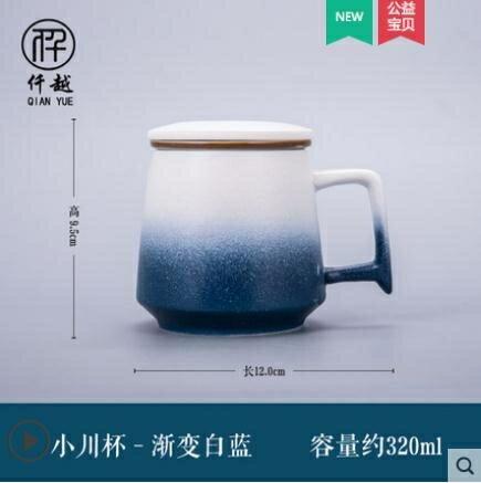 快客杯 仟越創意水杯陶瓷杯帶蓋辦公過濾子家用喝水馬克杯刻字-