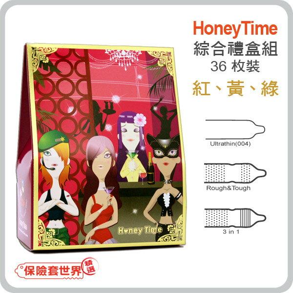 【保險套世界精選】哈妮來.歡樂禮盒組-紅黃綠(3款.共36枚) 1