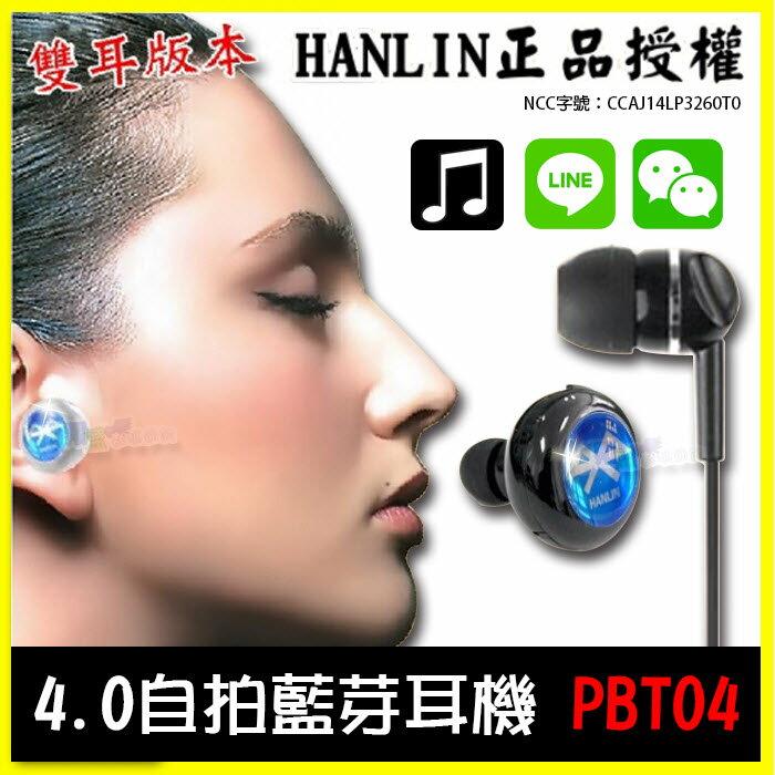 超迷你藍芽耳機 隱形4.0藍牙耳掛入耳式【HANLIN PBT04】Line通話 MP3音樂 自拍運動健身慢跑 贈水鑽貼