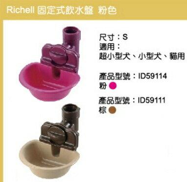 日本Richell利其爾 【固定式飲水盤 S 號】粉紅色/棕色