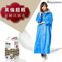 下雨天推薦雨靴/雨傘/雨衣推薦【雙龍牌】台灣素材推薦(卡其下標區)。超輕量英倫風時尚前開式雨衣/多重防水設計/通風內網/NEU