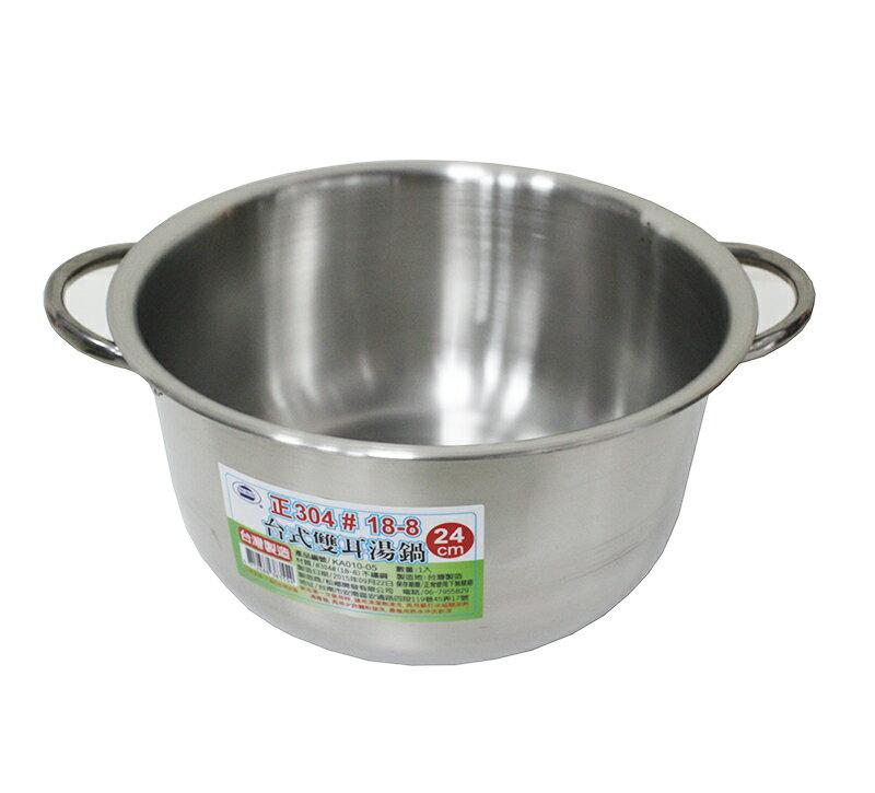 松鄉雙耳(24)台式304湯鍋