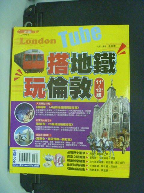 【書寶二手書T9/旅遊_KHF】搭地鐵‧玩倫敦11~12版_王華琳