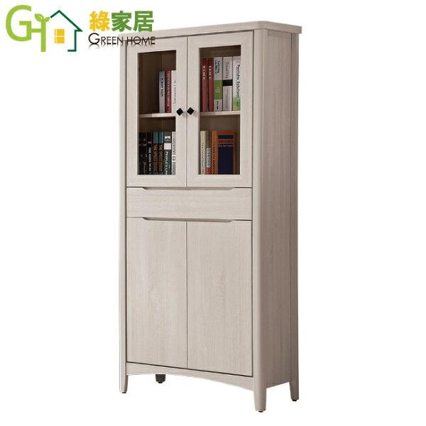 【綠家居】凱蒂珊時尚2.6尺木紋書櫃收納櫃