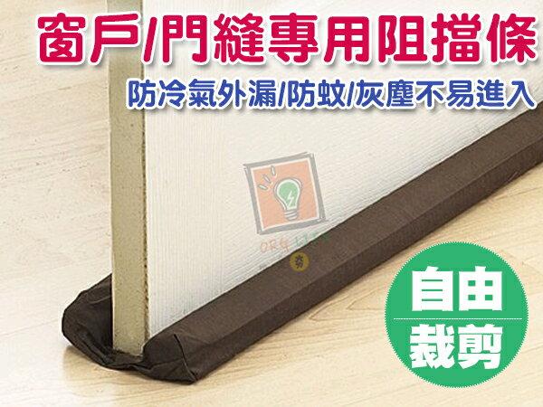 ORG《SD0771》可剪裁 防蚊 防冷氣外漏 門縫 窗戶 密封條 門縫擋 門縫檔 隔音條 門縫條 防灰塵 生活用品