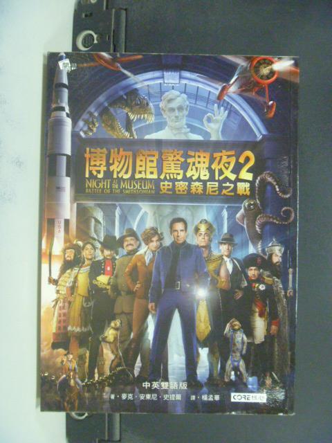 【書寶二手書T9/一般小說_GGD】博物館驚魂夜 (2):史密森尼之戰_麥克安東尼史提爾