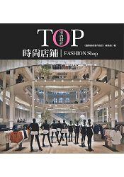 TOP室內設計時尚店舖 Fashion Shop