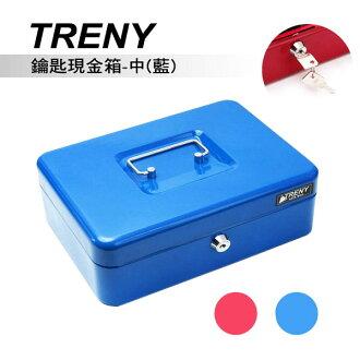 Loxin 鑰匙現金箱-中 2色可選【SL1041】現金箱 保險箱 保險櫃 錢箱 收納盒
