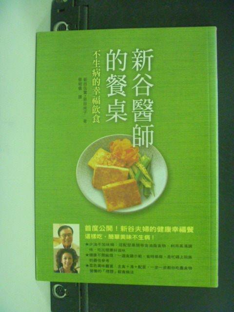 【書寶二手書T3/養生_KOU】新谷醫師的餐桌:不生病的幸福飲食_新谷弘實