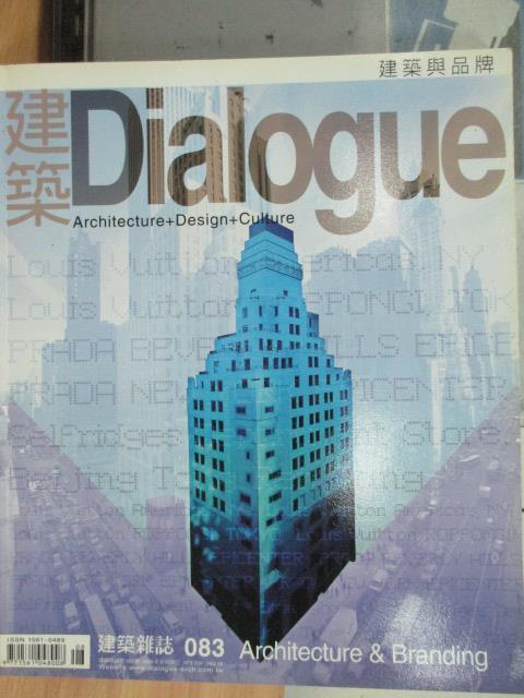 【書寶二手書T1/設計_YJU】建築Dialogue_83期_Architecture&Branding等