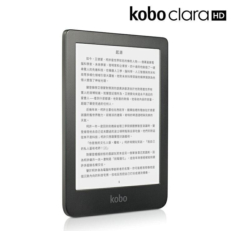 【Kobo clara HD 6吋電子書閱讀器】300ppi高畫質6吋螢幕x自動調光功能X8G容量✈免運優惠中 2