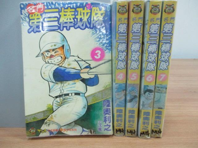 【書寶二手書T1/漫畫書_KOR】第三棒球隊_3~7集間_共5本合售_陸奧利之