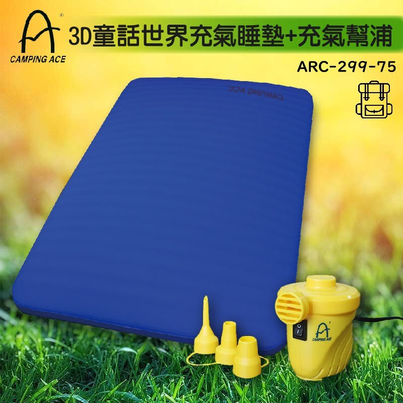 【露營必備】ARC-299 3D童話世界充氣睡墊+充氣幫浦 露營睡墊 露營 登山 戶外用品 充氣快速 雙人睡墊 充氣床