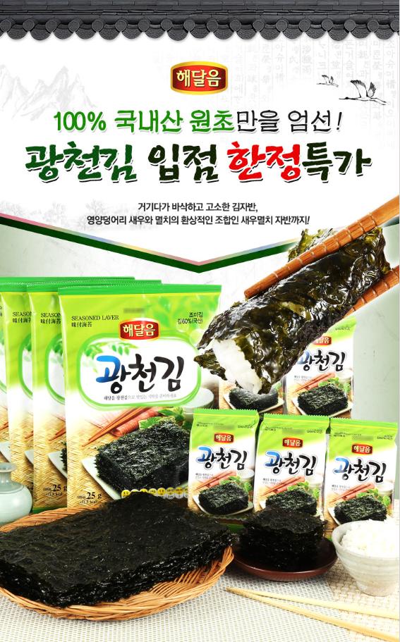 【韓新館】 韓國 西海村廣川海苔 12入(袋)