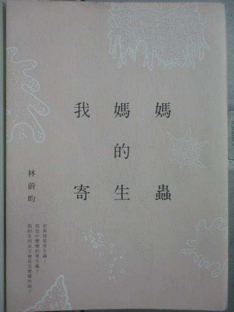 【書寶二手書T7/短篇_JDA】我媽媽的寄生蟲_林蔚昀