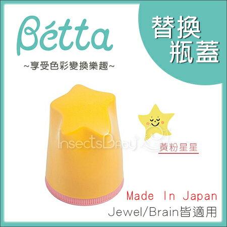 ~蟲寶寶~~ Dr.Betta~享受 奶瓶樂趣 Betta全系列皆 奶瓶替換瓶蓋 黃粉星星