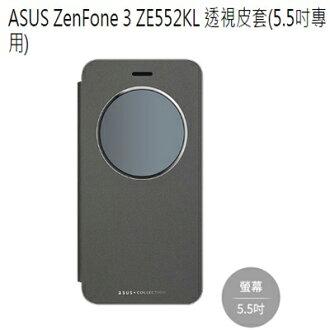 ASUS ZenFone 3 ZE552KL 原廠透視皮套(5.5吋專用)