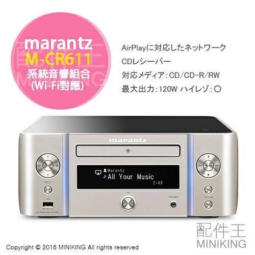 【配件王】日本代購 Marantz M-CR611 系統音響組合 CD播放 藍芽對應 支援平板手機