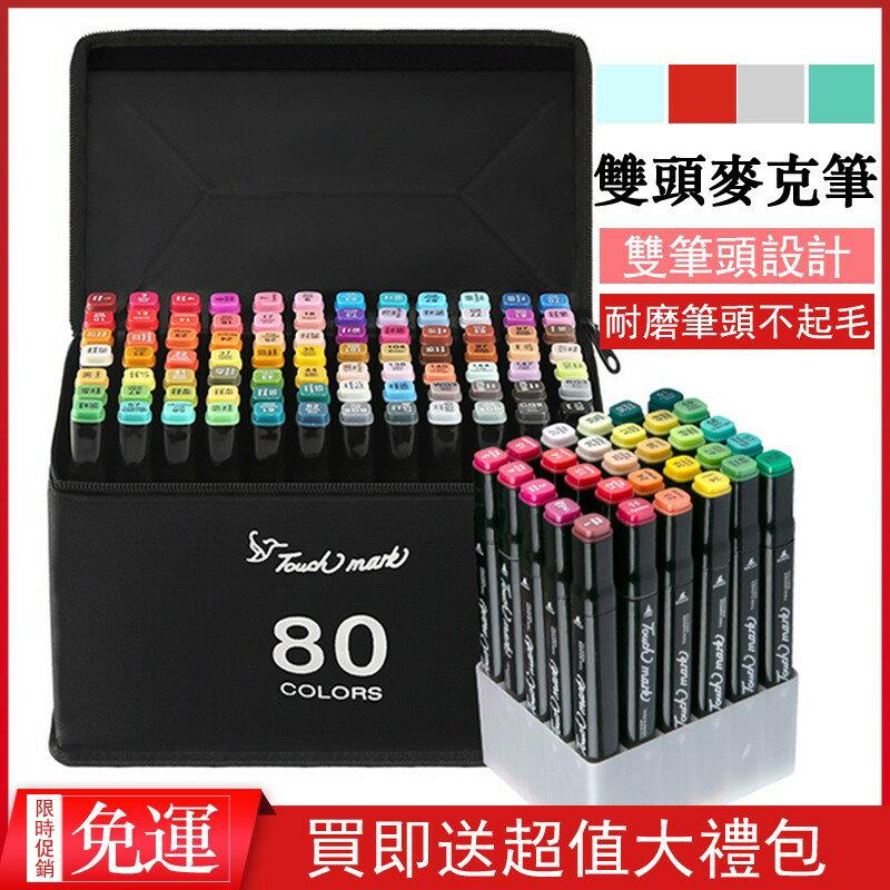 臺灣 油性雙頭麥克筆Touch mark套裝馬克筆copic麥克筆 設計美術畫筆 繪畫學生手繪彩色筆c210 秋冬新品