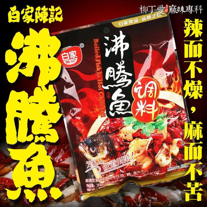 柳丁愛~白家陳記 沸騰魚208g~A019~香辣過癮 水煮魚 青花椒魚 麻辣鍋 萬州烤魚