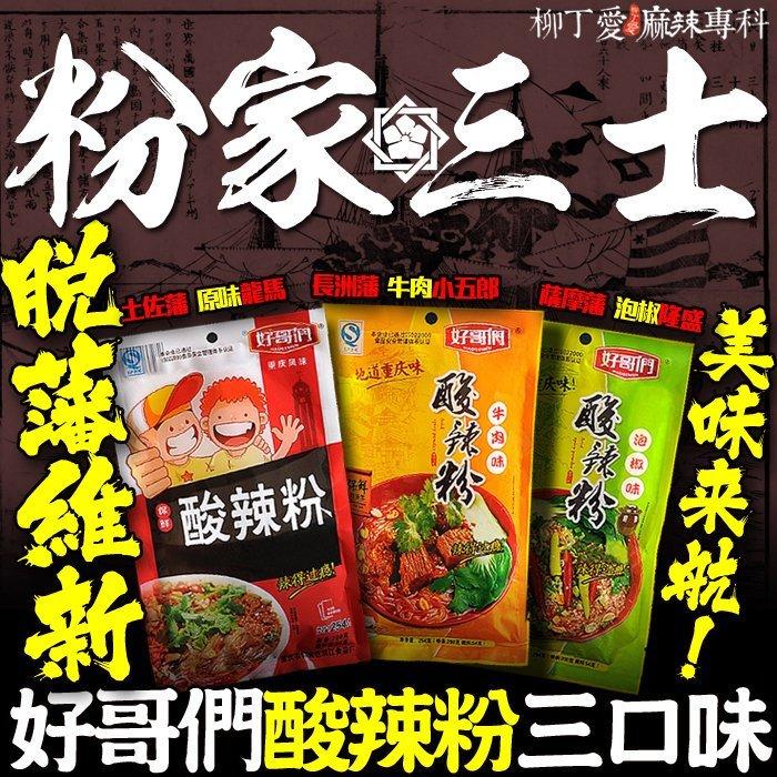 柳丁愛~好哥們 酸辣粉254g 三種口味 包 粉家三士~Z005~泡椒口味 牛肉口味 原味