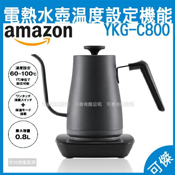 可傑YAMAZEN電熱水壺YKG-C800熱水壺0.8L咖啡用具咖啡溫度設定保溫防乾燒含底座