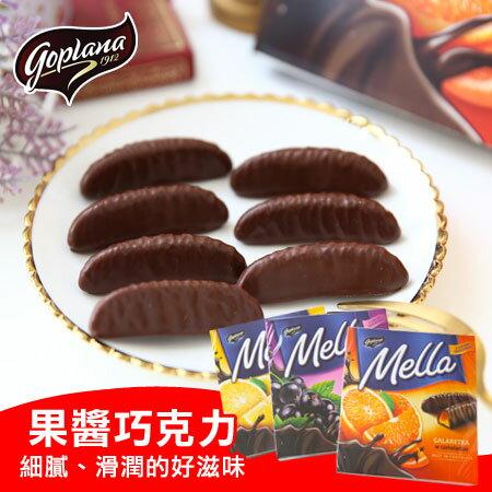 波蘭 goplana 華麗果醬巧克力 190g 果醬巧克力 巧克力 軟糖巧克力 水果巧克力