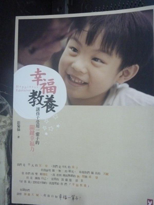 ~書寶 書T4/親子_XGC~幸福教養:讓孩子受用一輩子的關鍵幸福力_彭菊仙