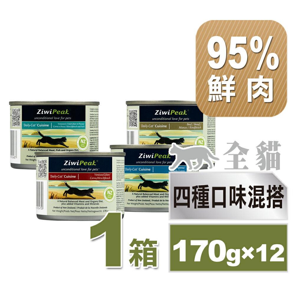 ZiwiPeak巔峰 95%鮮肉貓罐頭四種口味混一箱(170g 12罐)