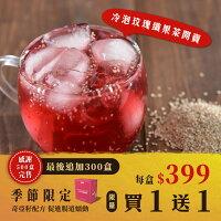 歐可茶葉 玫瑰 果茶限量 一盒