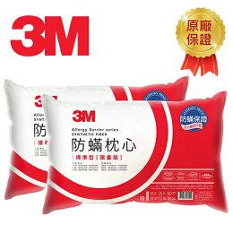 健康防蹣枕心 標準型 超值 台灣製 原廠保證