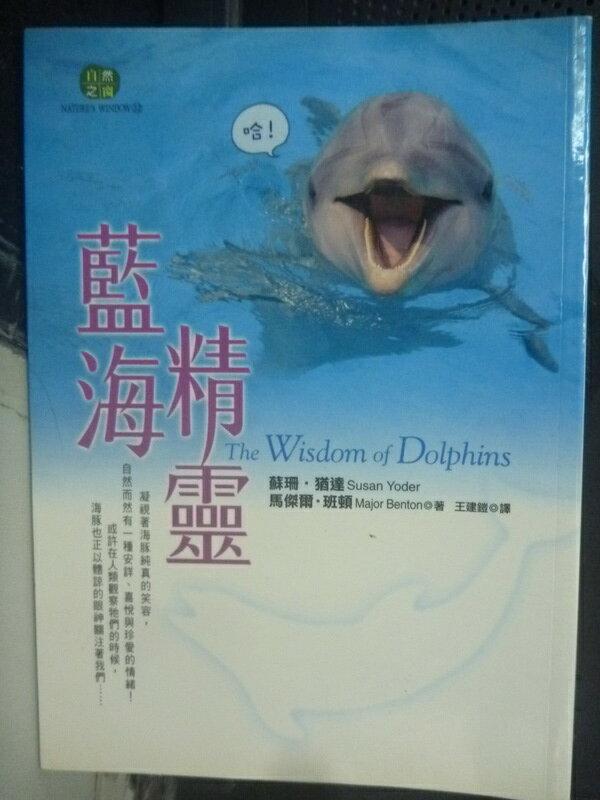 【書寶二手書T8/動植物_HCL】藍海精靈-NATURE'S WINDOW 32_蘇珊.尤達,馬傑爾