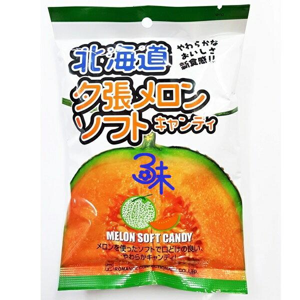 (日本) Romansu 北海道 夕張哈密瓜牛奶糖 1包 105公克 特價 88 元 【4903303201098 】