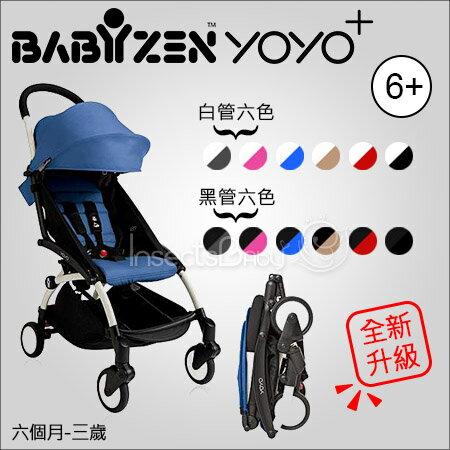 蟲寶寶~法國Babyzen~ YoYo  升級 享受便利的開始 6個月以上手推車 ~六色^