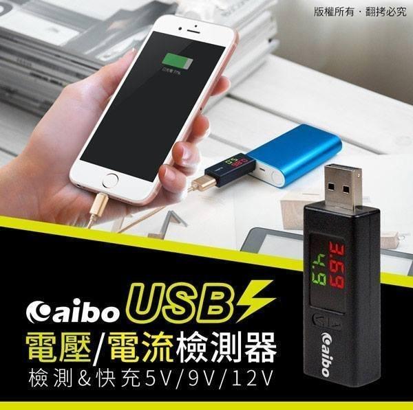 【USB數位電表】 aibo PMT031 USB 電壓電流檢測器 隨插即用 LED螢幕數字顯示 USB檢測儀 簡單測電壓、電流數值 充電器 支援 9V 12V 快充/TIS購物館