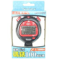 CINLICA 5合1多功能電子碼錶 HS-100TW 100組記錄/一個入{促599)(碼表 時鐘 鬧鈴 倒數器 節拍器)1/1000秒