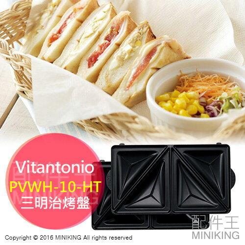 【配件王】缺貨 Vitantonio PVWH-10-HT 三明治 烤盤 VWH-21-B 20-R 110 31-P