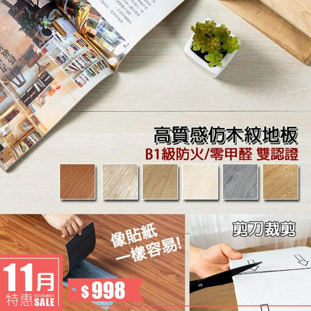 仿木紋地貼-36片贈4片