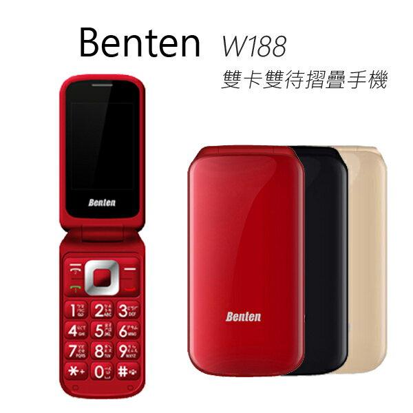 【媽咪真偉大】Benten W188 雙卡雙待折疊手機(2G+3G)