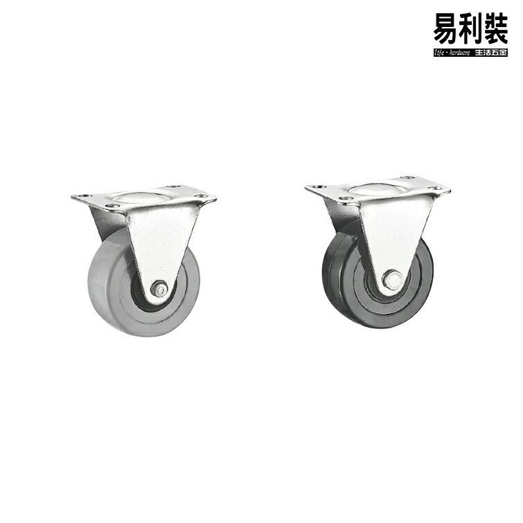 HD118 鐵板直行輪 平行輪 桌輪 書櫃輪 櫥櫃輪 輪子