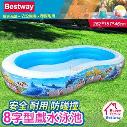 【歡樂家庭零售批發網】歐洲Bestway (長262cmx寬157cmx高46cm) 奇幻海底世界8字型充氣泳池/歡樂遊戲池/球池