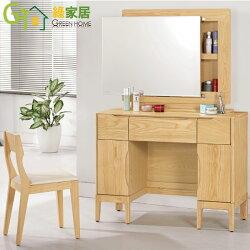 【綠家居】米爾森 時尚3.3尺木紋立鏡式化妝台組合(含化妝椅)